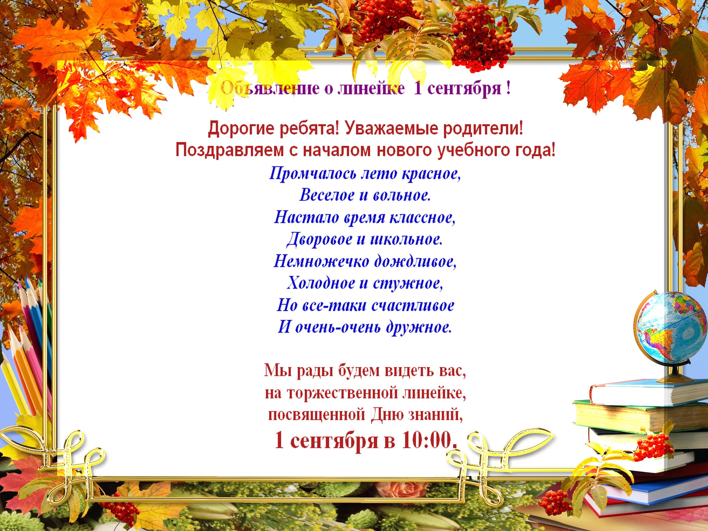 МАОУ СОШ 135, г. Пермь 99
